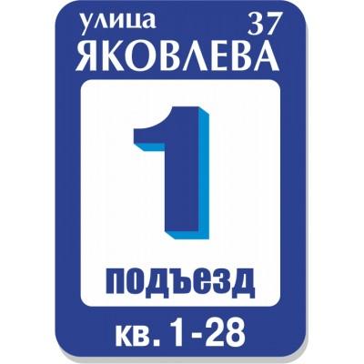 Табличка на дом, размер  125х200 мм., №18