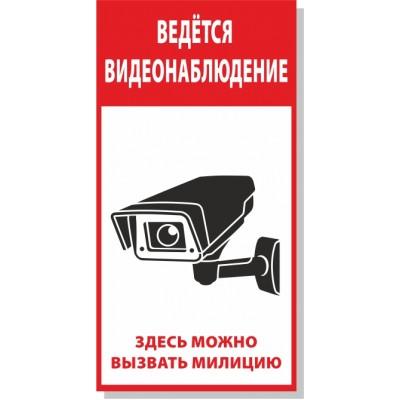 "Табличка ""Видеонаблюдение"", размер  115х225 мм"