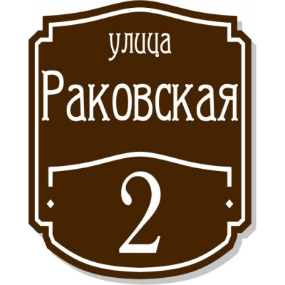 Табличка на дом, размер  200х250 мм., №20