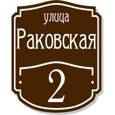 Табличка на дом, размер  300х350 мм., №34