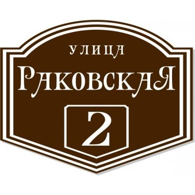 Табличка на дом, размер  350х300 мм., №35