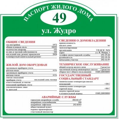 Табличка на дом, размер  450х450 мм., №63