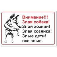Злая собака таблички