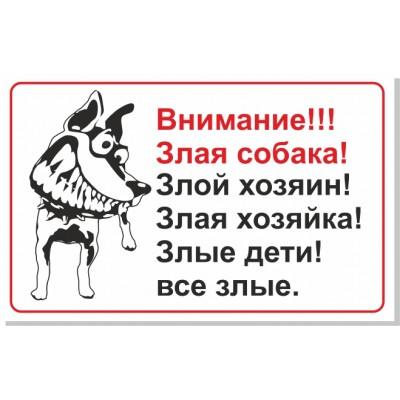 Табличка Злая собака, размер  400х250 мм., № 7