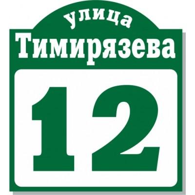 Табличка на дом, размер  450х500 мм., №76