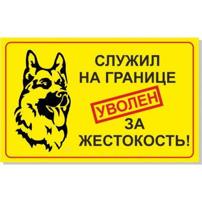 Табличка Злая собака, размер  400х250 мм, №9