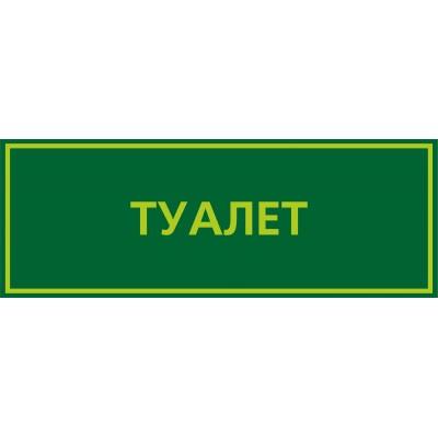 Табличка на туалет 330*120 мм, в 2 цвета, Арт. 20