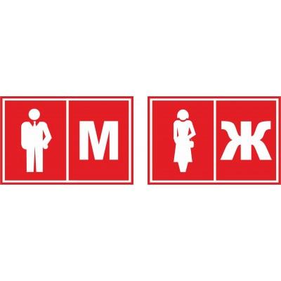 Табличка на туалет 150*100 мм, в 1 цвет, Арт. 8