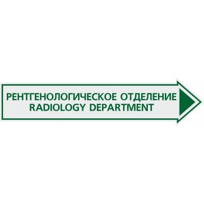 Указатель Рентгенологическое отделение, 500*120мм.