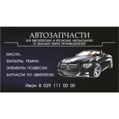 Визитки Авто 90*50мм.,односторонняя 100шт.,  Арт.1
