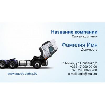Визитки Автоуслуги 90*50мм.,односторонняя 100шт.,  Арт.10