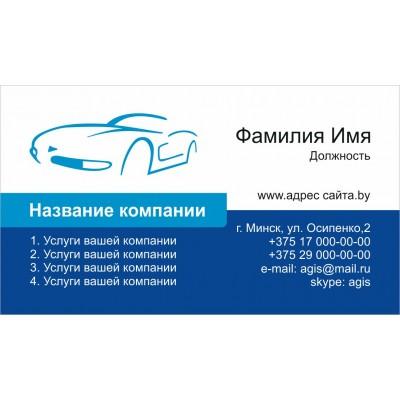 Визитки Автоуслуги 90*50мм.,односторонняя 100шт.,  Арт.11
