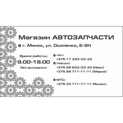 Визитка Авто 90*50мм.,односторонняя 100шт.,  Арт.3