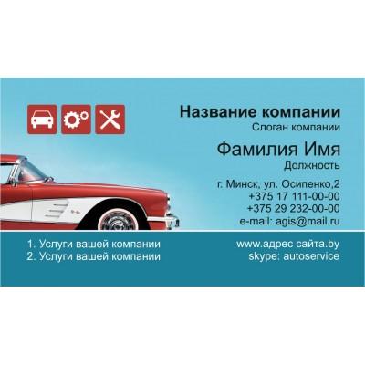 Визитки Автоуслуги 90*50мм.,односторонняя 100шт.,  Арт.5