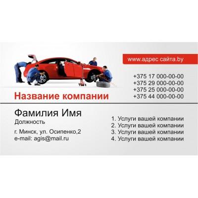 Визитки Автоуслуги 90*50мм.,односторонняя 100шт.,  Арт.6