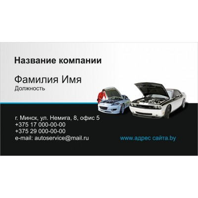 Визитки Автоуслуги 90*50мм.,односторонняя 100шт.,  Арт.8