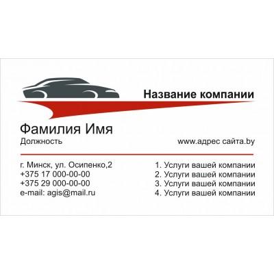 Визитки Автоуслуги 90*50мм.,односторонняя 100шт.,  Арт.9