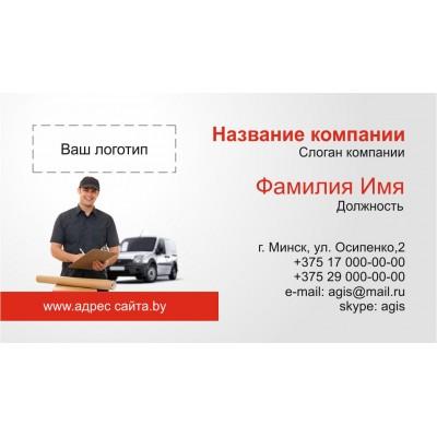 Визитка грузоперевозки 90*50мм.,односторонняя 100шт.,  Арт.6