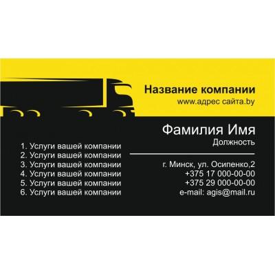 Визитка грузоперевозки 90*50мм.,односторонняя 100шт.,  Арт.7