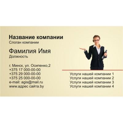 Визитка Юридические услуги 90*50мм.,односторонняя 100шт.,  Арт.2