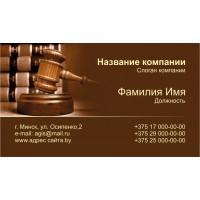 Юридические услуги визитки