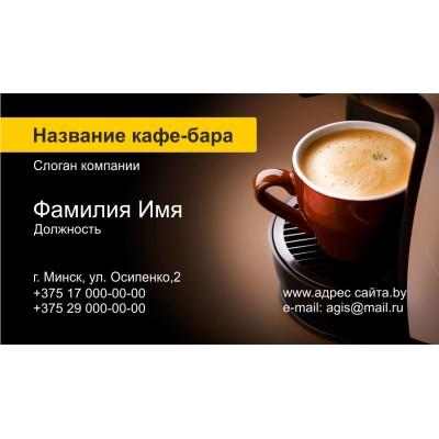 Визитка кафе, ресторана  90*50мм.,односторонняя 100шт.,  Арт.3