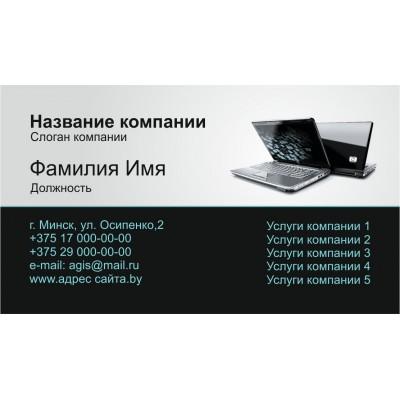 Визитка компьютеры ремонт, продажа  90*50мм.,односторонняя 100шт.,  Арт.4