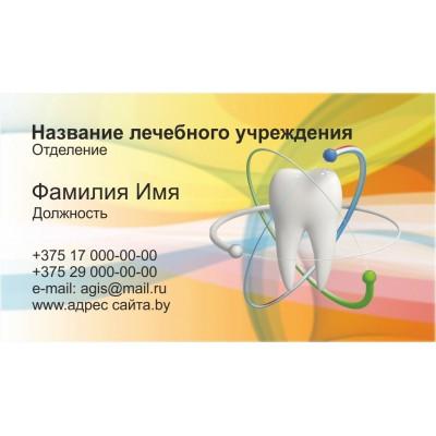 Визитка медицина 90*50мм.,односторонняя 100шт.,  Арт.1