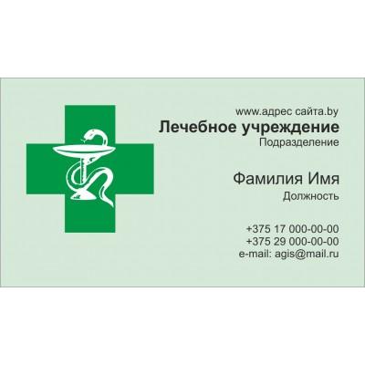 Визитка медицина 90*50мм.,односторонняя 100шт.,  Арт.4