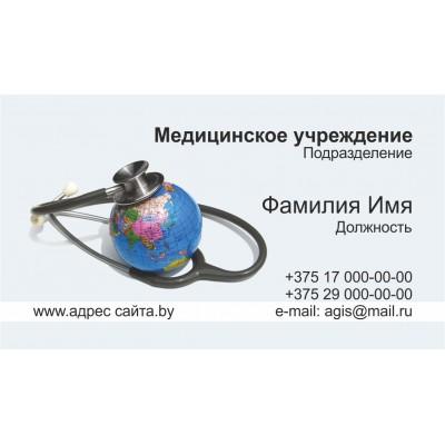 Визитка медицина 90*50мм.,односторонняя 100шт.,  Арт.6