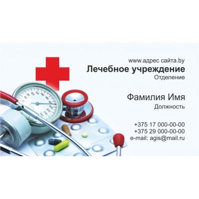 Визитка медицина 90*50мм.,односторонняя 100шт.,  Арт.7