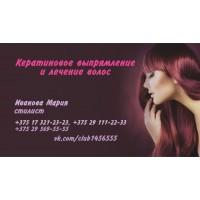 Парикмахерские услуги визитки