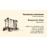 Строительство и ремонт визитки