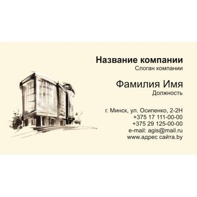Визитка строительство и ремонт 90*50мм.,односторонняя 100шт.,  Арт.1