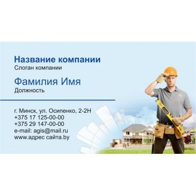 Визитка строительство и ремонт 90*50мм.,односторонняя 100шт.,  Арт.3