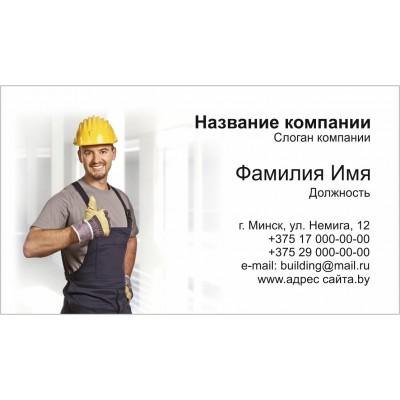 Визитка строительство и ремонт 90*50мм.,односторонняя 100шт.,  Арт.4
