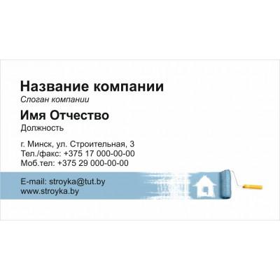 Визитка строительство и ремонт 90*50мм.,односторонняя 100шт.,  Арт.6