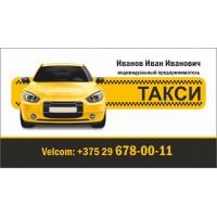 Такси визитки