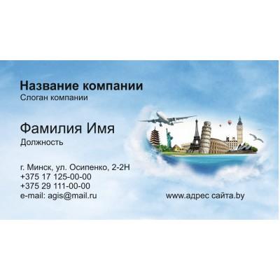 Визитка туристического агентства 90*50мм.,односторонняя 100шт.,  Арт.4