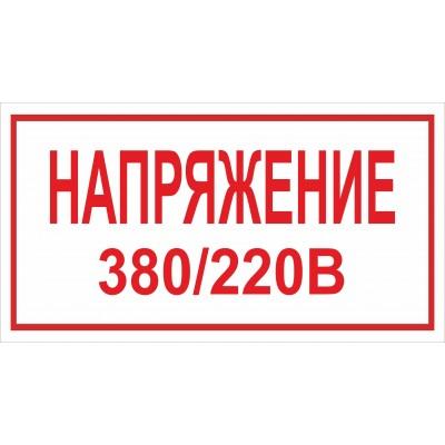 S04 Напряжение 380 /220 В