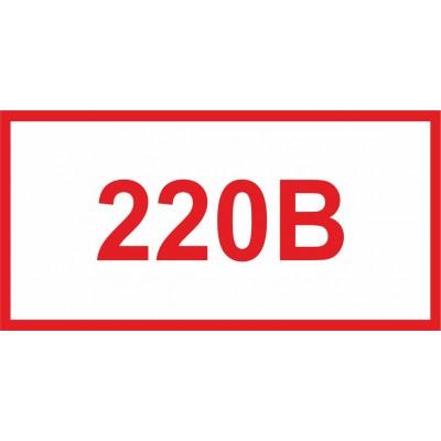 S10 220 В
