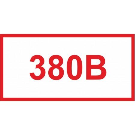 S11 380 В