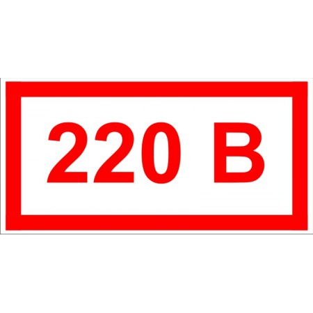 Знак по электробезопасности 220 В