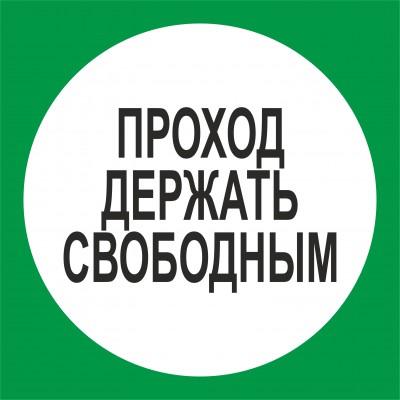В14 Проход держать свободным. Вспомогательные знаки.