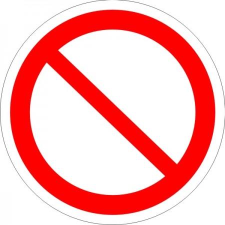 Запрещения (прочие опасности и запрещения), табличка