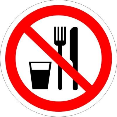 Р30 Запрещается принимать пищу