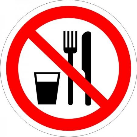 Запрещается принимать пищу, табличка